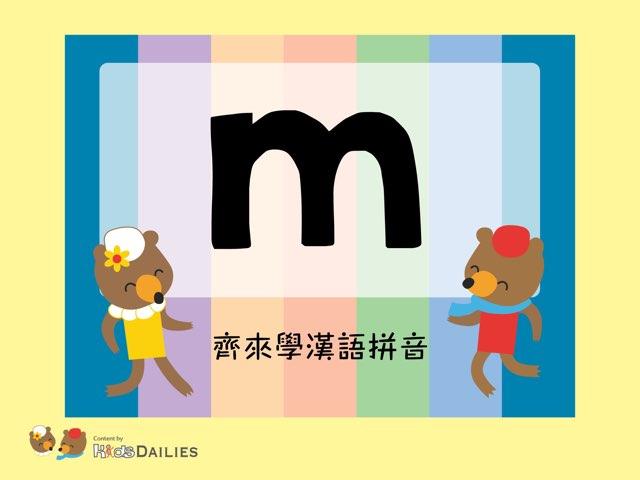 齊來學漢語拼音「m」 by Kids Dailies