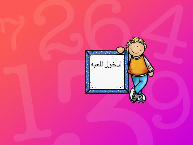 لعبة  by ميمو الغامدي