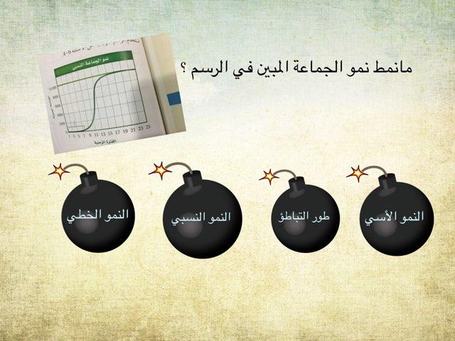 دينامكية الجماعة الحيوية by Shaheedah Mutlaq