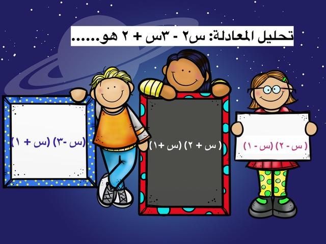 تحليل المعادلات التربيعية by أمل القحطاني