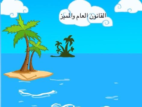 القانون العام والمميز by ام محمد المياد