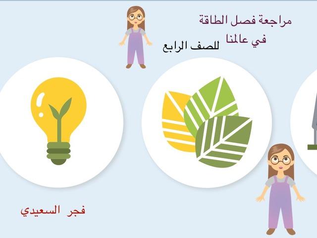 مراجعه للصف الرابع  فصل الطاقه by Fajer Alsaeedi