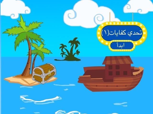 تجويد by Duaa Mohammad