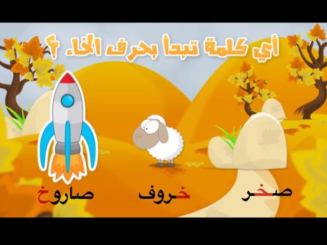 أشكال خ  by Noura Alshalahi