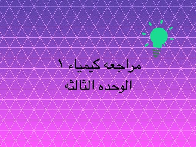 مراجعه كيمياء١ الوحده٣ by Amal Mohmmed