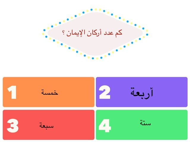 لعبة 2 by ايمان الحربي