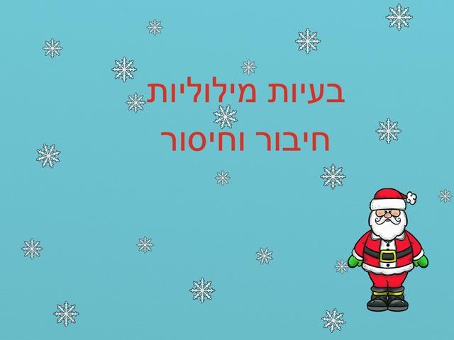 עזרו לסנטה לתת מתנות by מכללה תלפיות