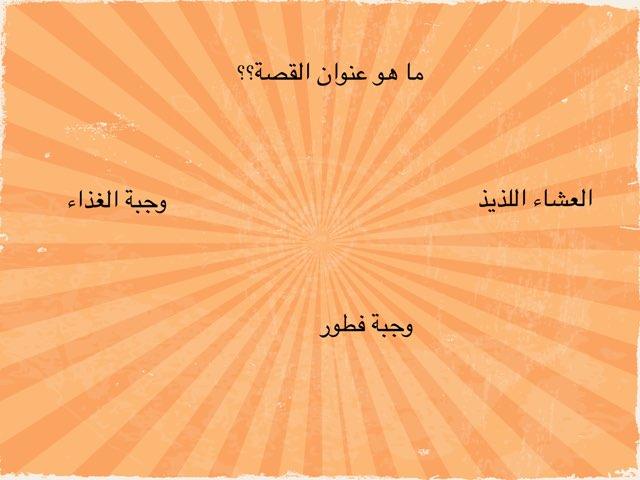 أسئلة قصة وجبة فطور by Hoda Athanor