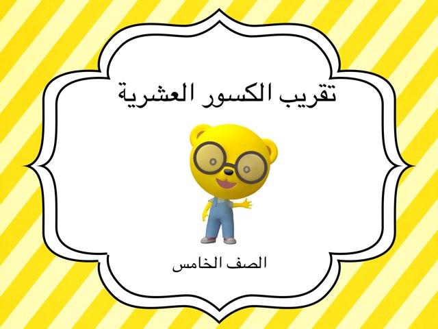 تقريب الأعداد والكسور العشرية خامس by Hadeel alteleqe