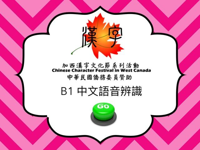 B1中文語音辨識輸入 by Union Mandarin 克