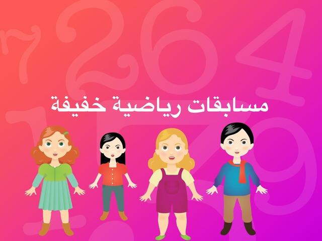 مسابقات by مروى الخالدي