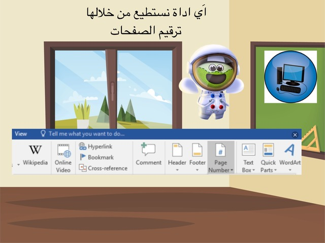النص الجمالي وترقيم الصفحات by Asma Hamad