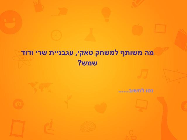 המצאות ישראליות by ענת א