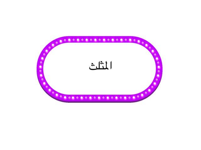 لعبة 26 by سارة القحطاني