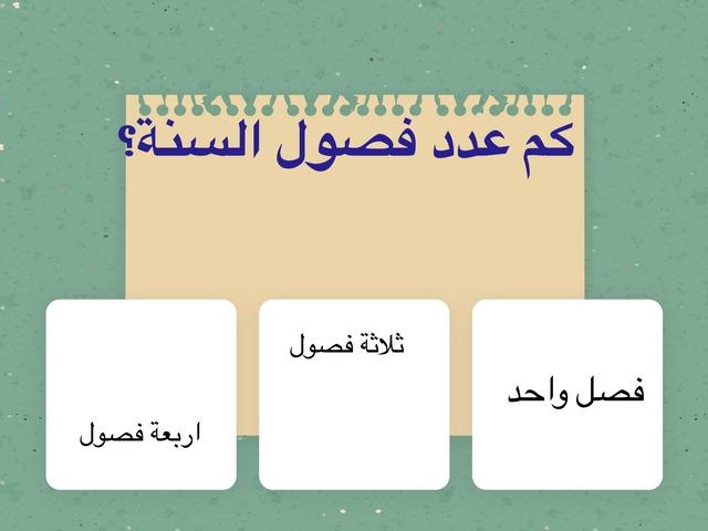 فصول السنة  by מוחמד חמוד