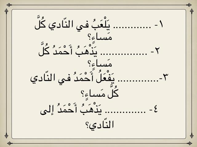 الجملة الاسمية by عبير العازمي