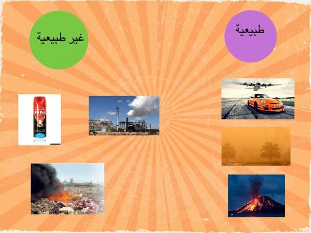 التلوث الهوائي by Galia Kadari