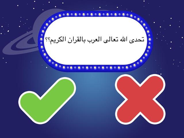 بلاغة القران صف خامس by Halla Albarrak