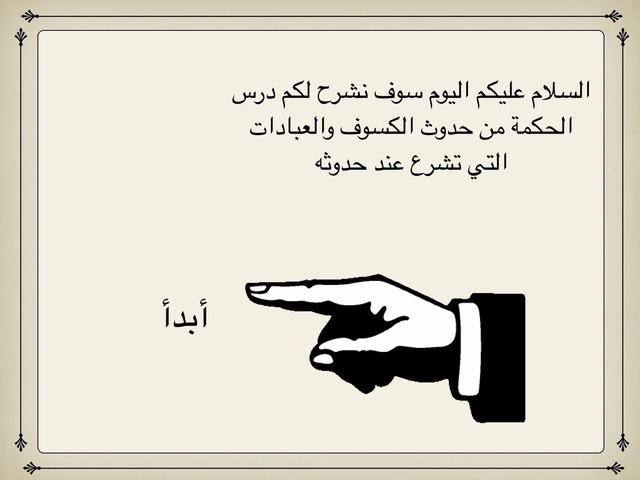 الكسوف وصفة صلاته by نجلاء العمري