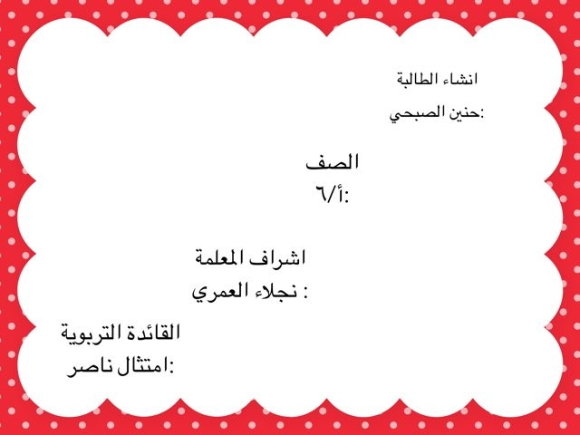 المد الفرعي by حنين الصبحي