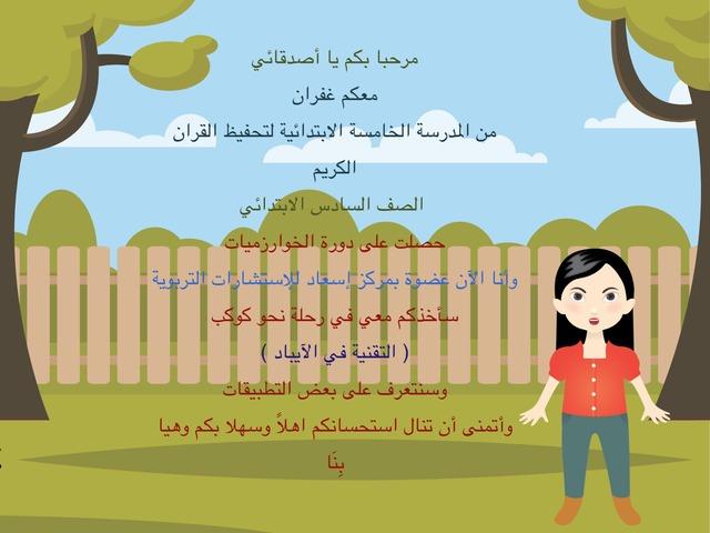 الايباد by غفران الحربي