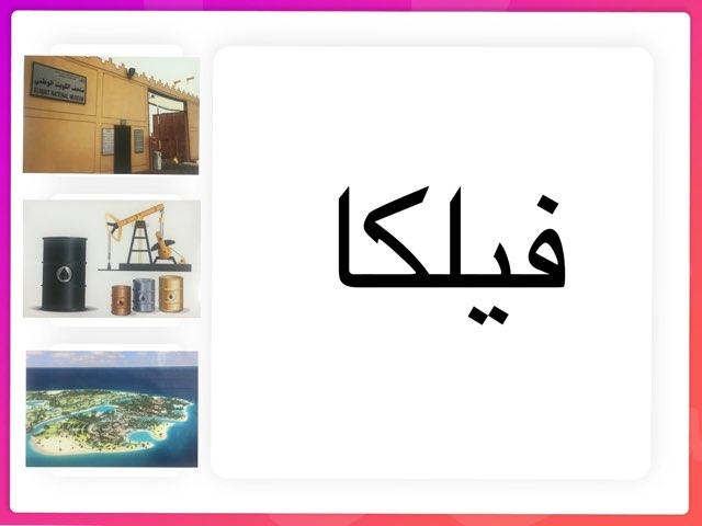 كلمة فيلكا by Anayed Alsaeed