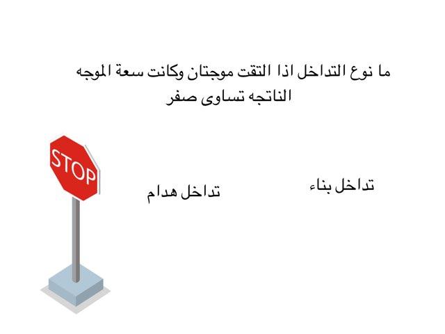 للفيزياء التقيم البنائي للهدف الثاني  by Maha Hassan