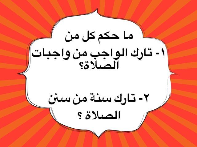 أؤدي صلاتي صحيحة اقتداء بالنبي صلي الله عليه وسلم (تطبيقي)٢ by shahad naji