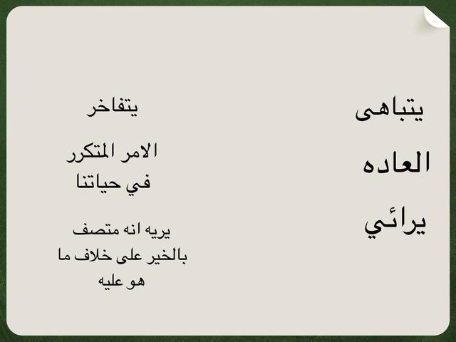 صلي by Nourah Huzaimi