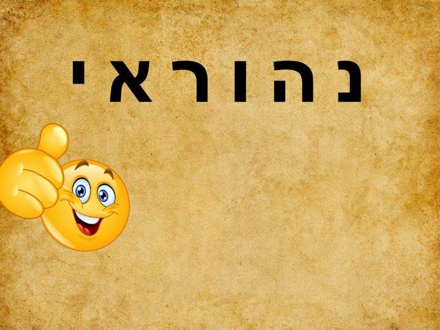 כתיבת שם נהוראי Copy  by Adi Gershon