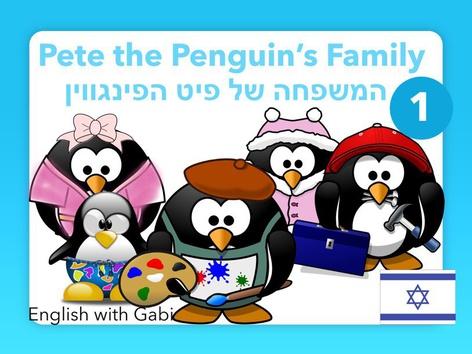 המשפחה של פיט 1- קריאת ספרים באנגלית by English with Gabi אנגלית עם גבי