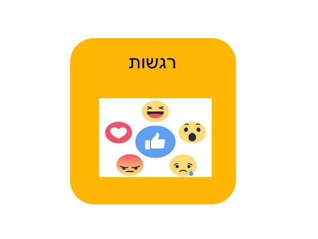 רגשות by חן ביתן