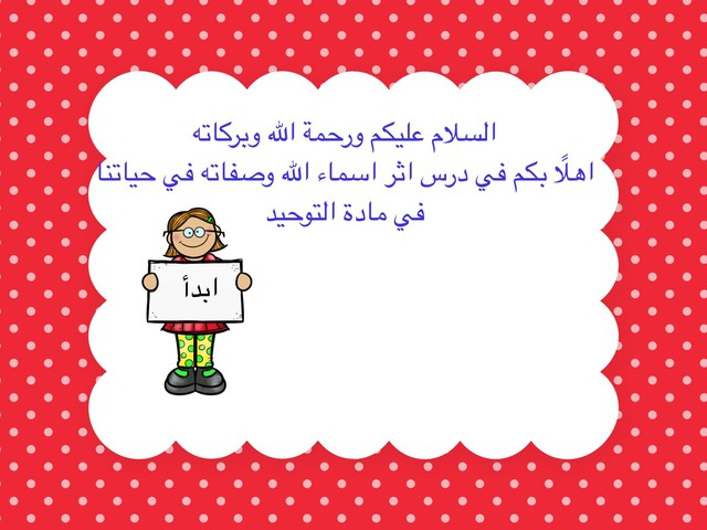 درس اثر الايمان باسماء الله وصفاته by Shahad Alharbi