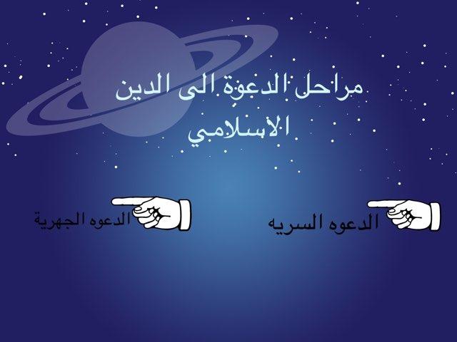مراحل الدعوه ثامن  by Nora Alhajri