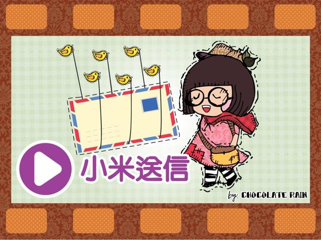 Fatina 動畫 2: 小米送信 by Chocolate Rain