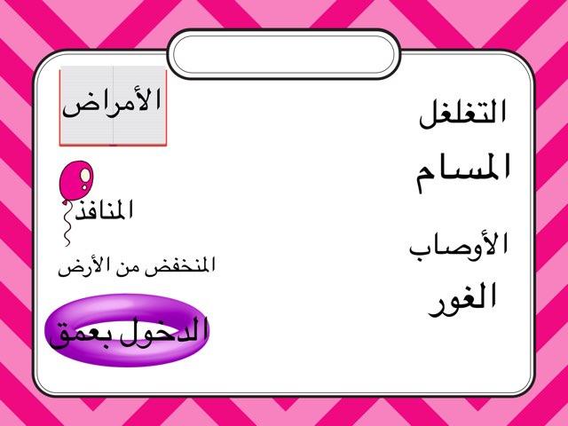 لعبة 24 by خلود الغفيلي