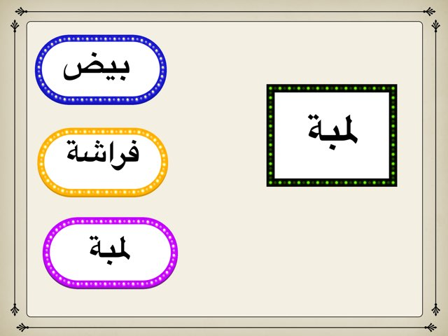 يجرد كلمة لمبة و حرف ل by Mona Aladwani