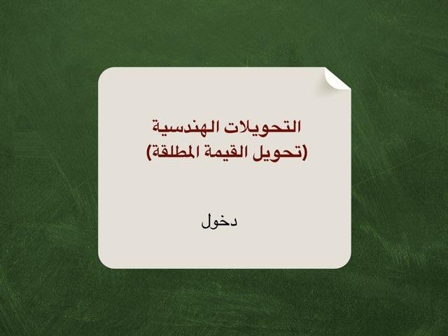 تحويل القيمة المطلقة by Amal Ali