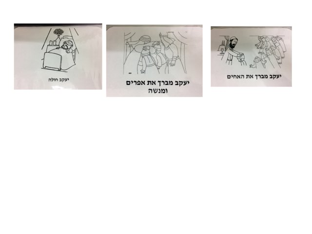 יעקב אבינו בית מצודות by Eliezer Adler