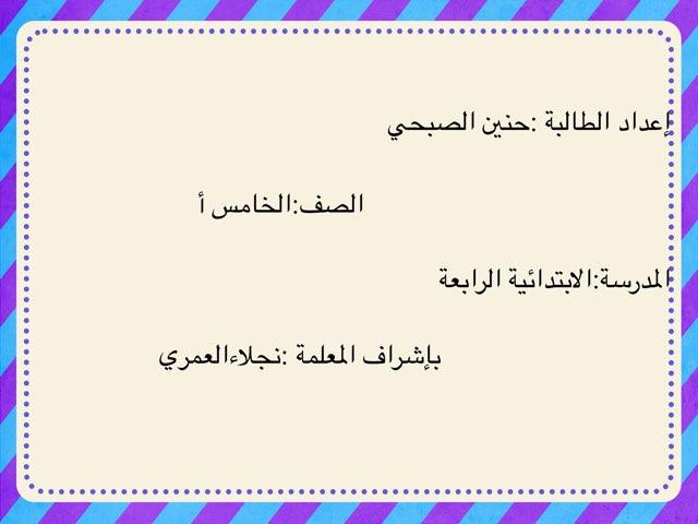 صلاة المسافر by حنين الصبحي