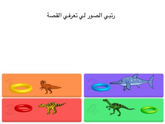 قصة :الدينصورات  من سلسلت القصص لبنجليزي القصة 4 by Nada Noreen