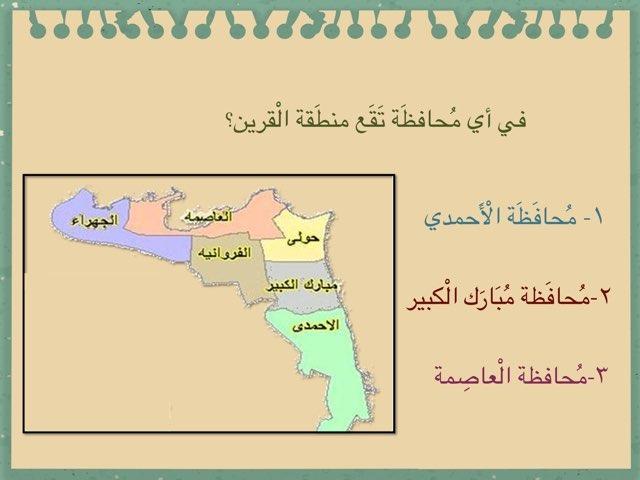 منطقة الْقرين by مشاعل الماضي
