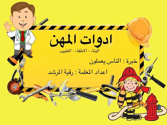ادوات المهن by Rgooya Alm