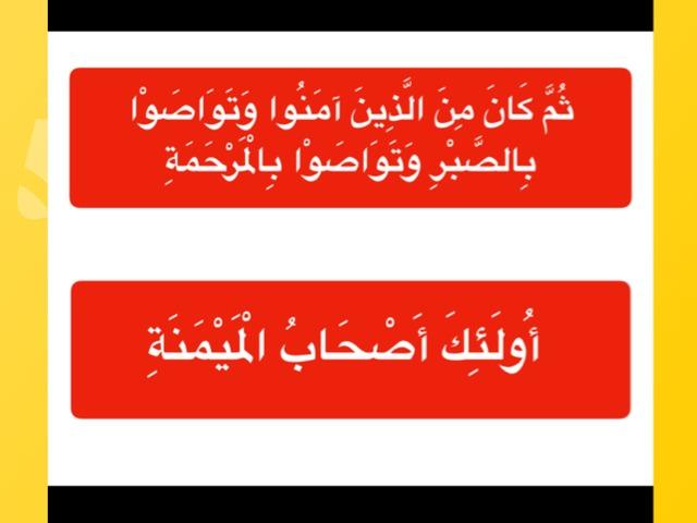 البلد ١٧-١٨ by هدى العتيبي