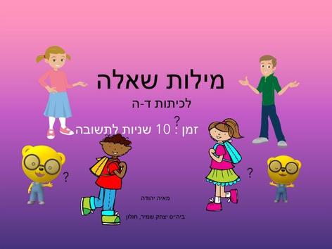 מילות שאלה  בוגרים by Maya Yehuda