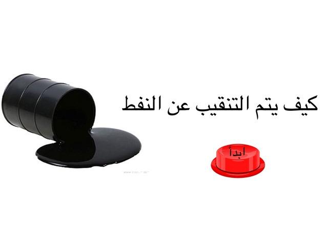 النفط by حليمة علي احمد عسيري