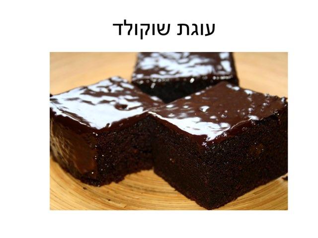 מתכון לעוגת שוקולד by רון טמיר