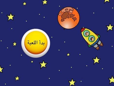 رحلة إلى الفضاء  by Danah Amin Omer