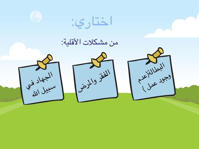 اجتماعيات by nawal alanazy