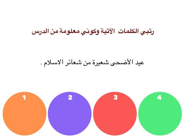 لعبة 27 by براءة محمد الامير الامير